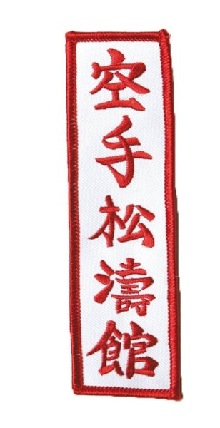 Patch Shotokan Karate